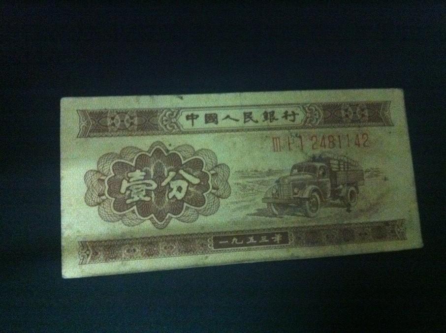 一分钱纸币价格_1分钱纸币价格
