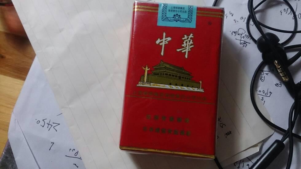 中华1951多少钱一包_软中华现在 多少钱一包 ?