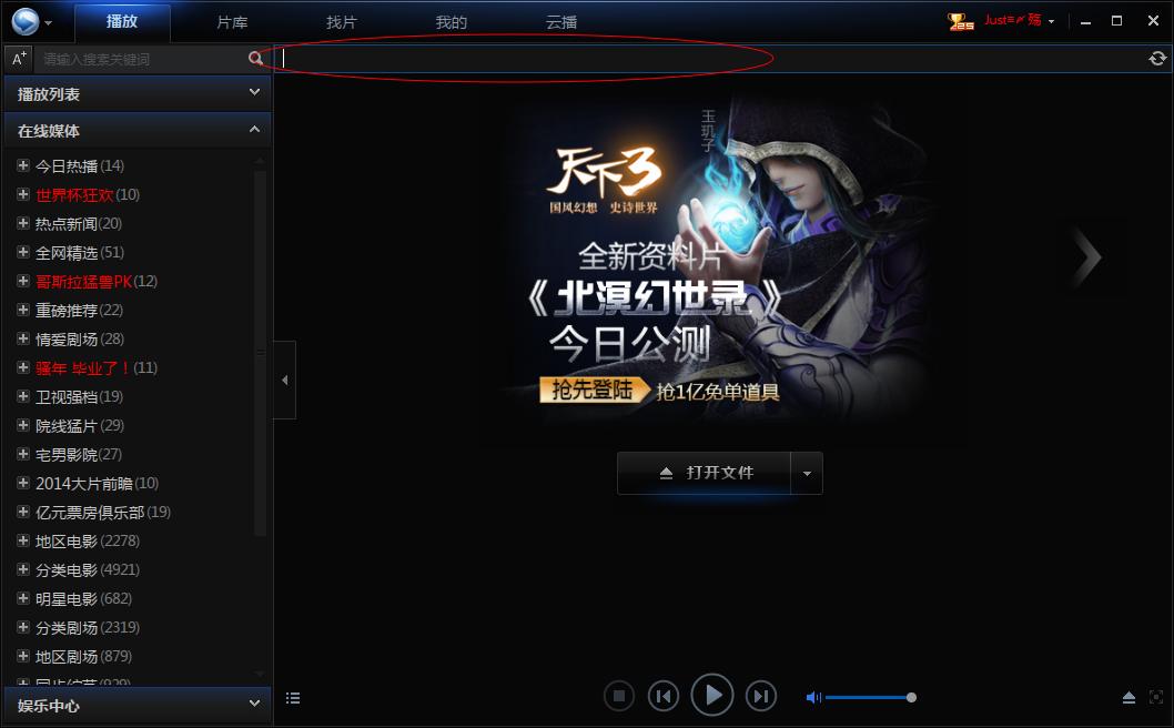 我下载游戏时该怎么用迅雷下载啊!