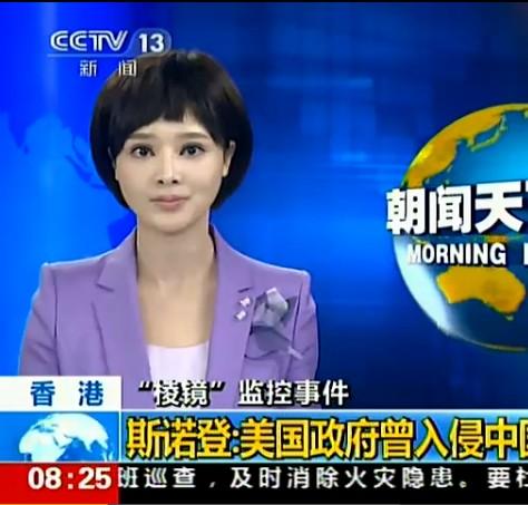cctv13频道的这位美女主播名字是什么?
