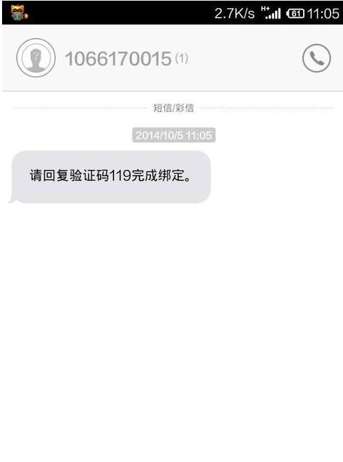 中国联通刷钻代码2017