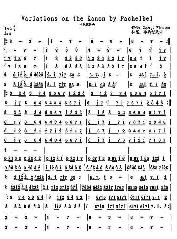 求这个卡农复音口琴谱的mp3,网上好像找不到,别顺便弄图片