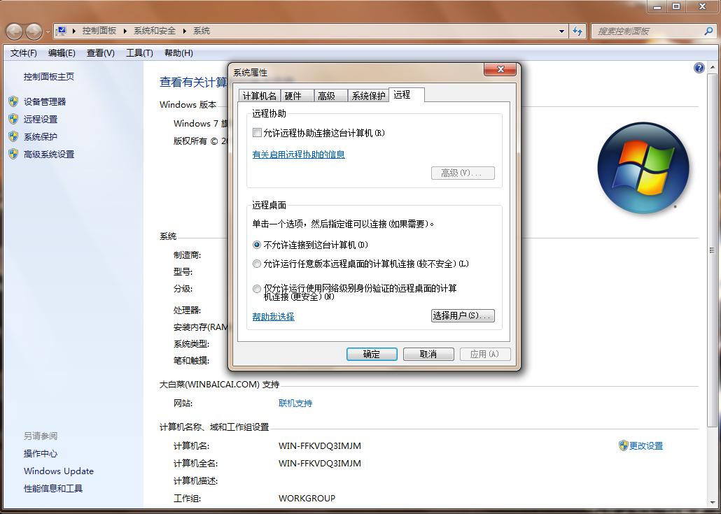 win7旗舰版要怎么设置远程桌面?图片