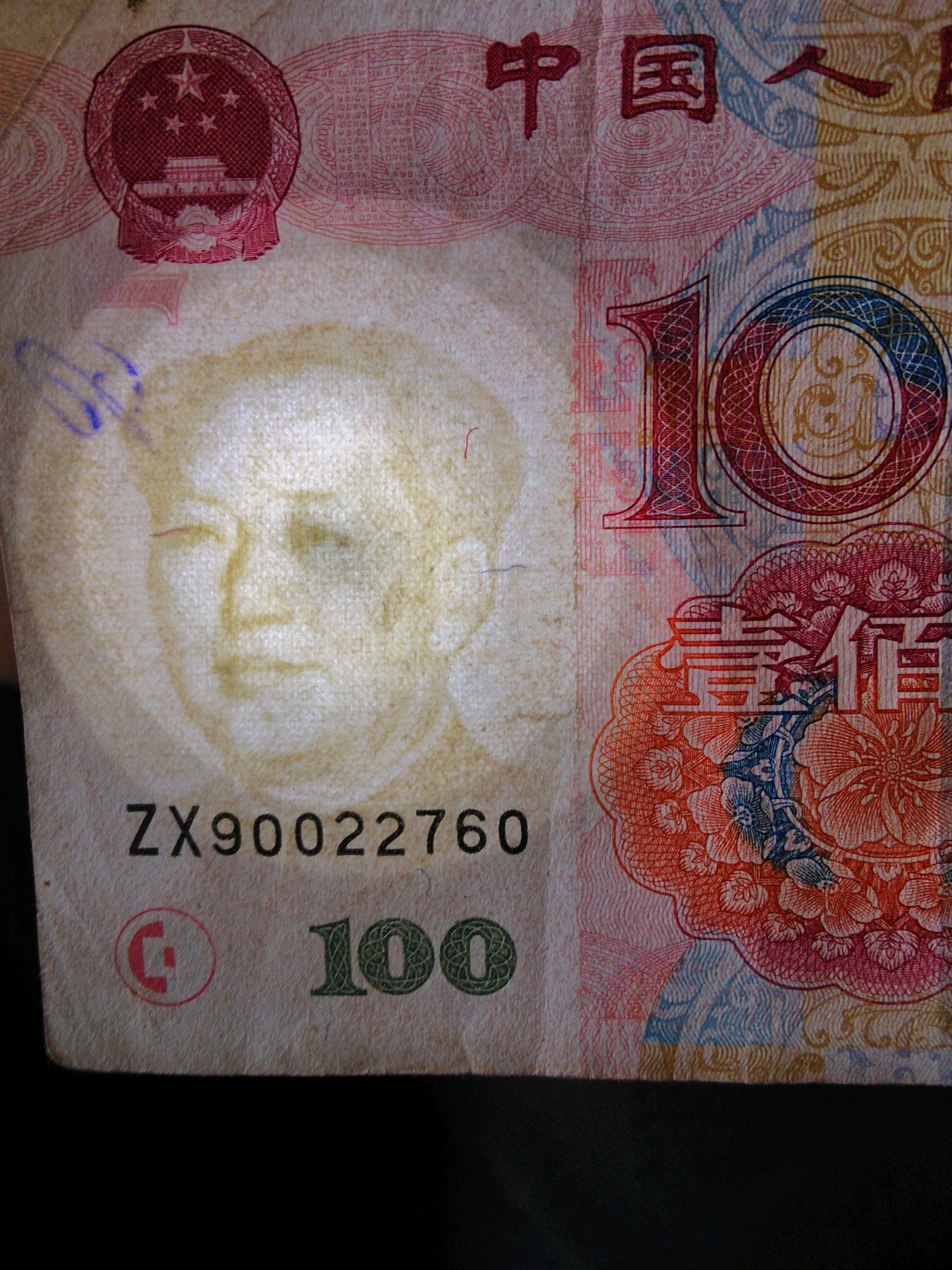 人民币�ya`��a���-�_这是错版人民币吗?求大师鉴定
