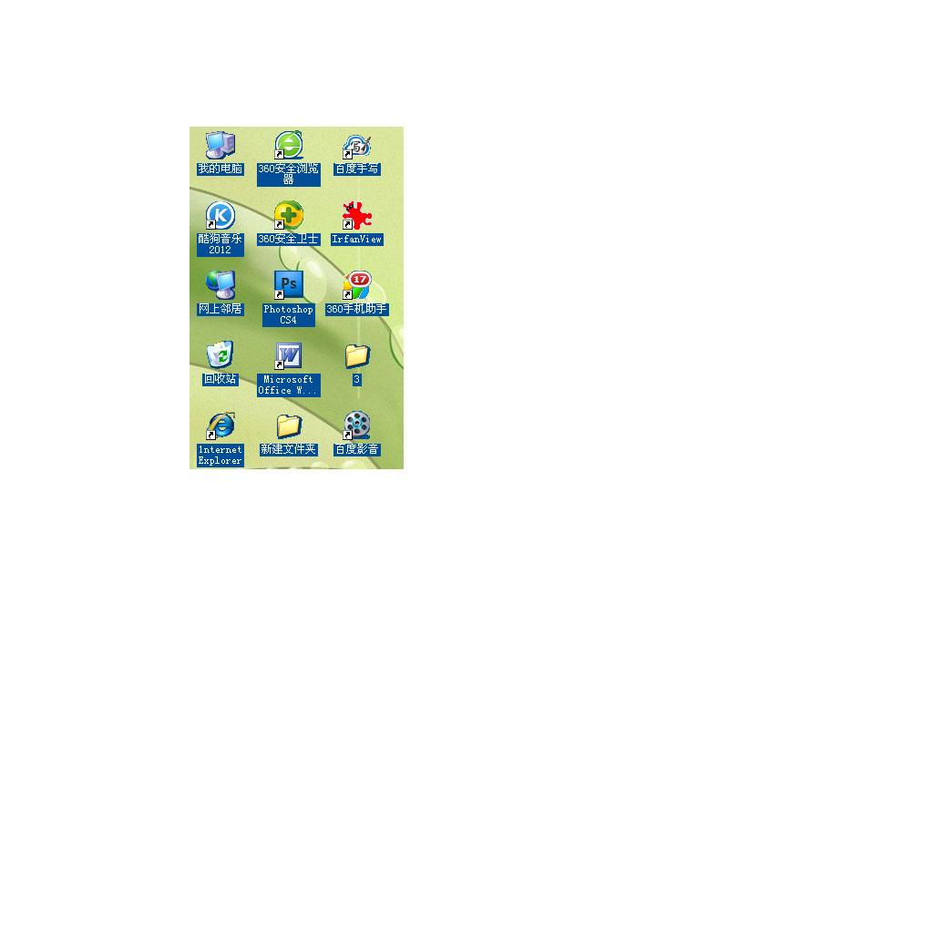 为什么桌面图标有蓝底,全部图标都这样子了,哪位大神能告诉我下图片