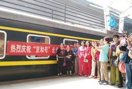 北京到新疆的旅游专列