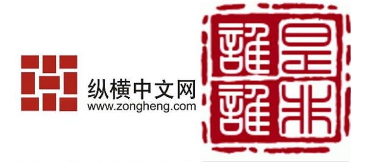 签了《医品宗师》的纵横中文网总裁如何看待网络文学?