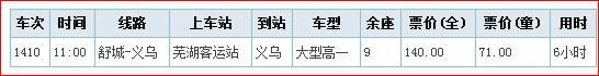 芜湖到横店怎么去