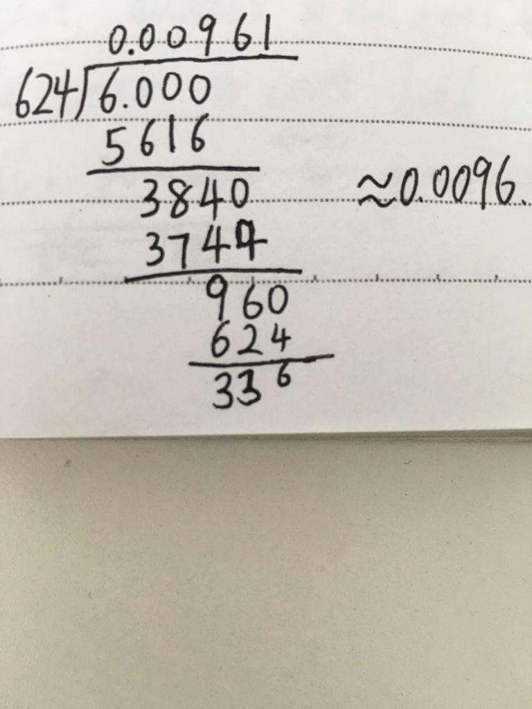 六除以624的除法竖式计算是什么图片