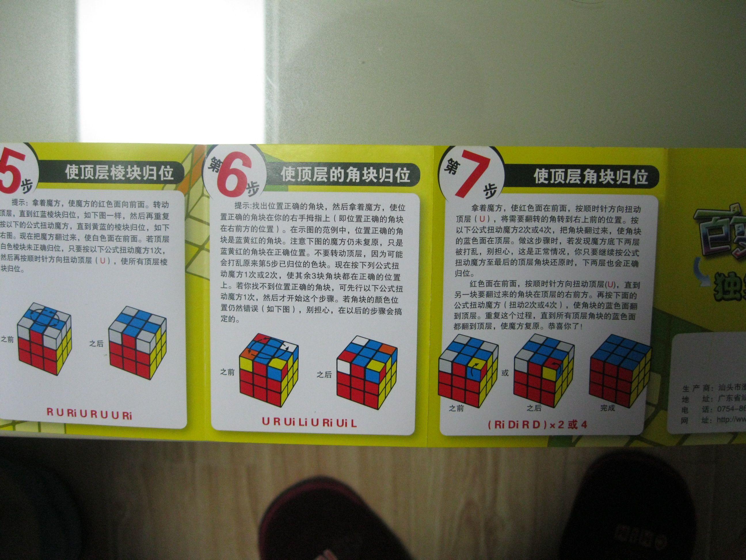 魔方公式 魔方公式口诀 魔方教程一步一步图解 魔方口诀上下左右图片