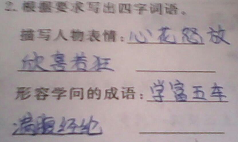 写出4个描写水的四字词语写出4个描写山的四字词语图片