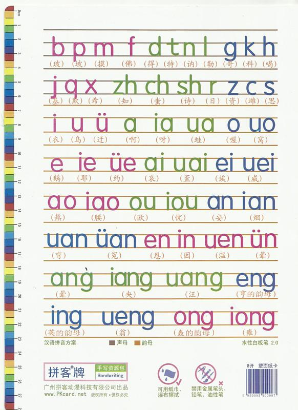 求拼音四线格标准写法