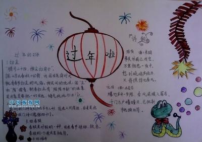 春节手抄报要求是四开铅画纸