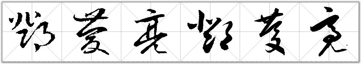 [邓庆亮]历代名家名帖的草书写法.图片