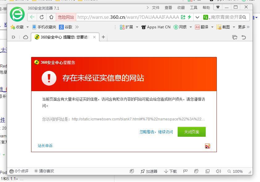 浏览器别劫持了,总是弹出这个网页警告!