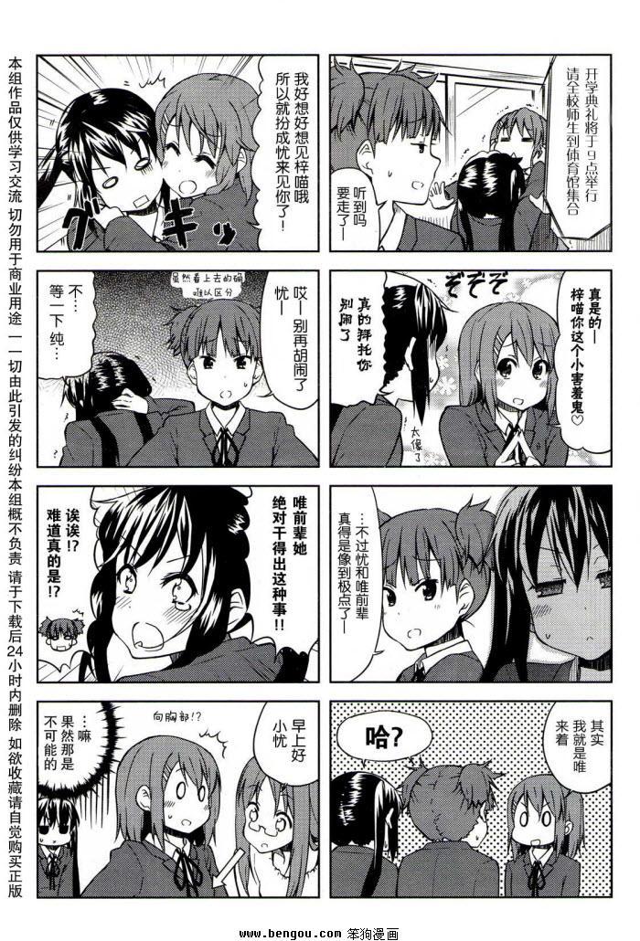 求轻音少女大学篇漫画