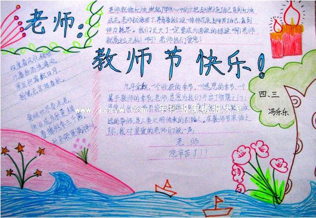 教师节诗歌朗诵稿 幼儿园教师诗歌朗诵稿 教师节诗朗诵 音乐