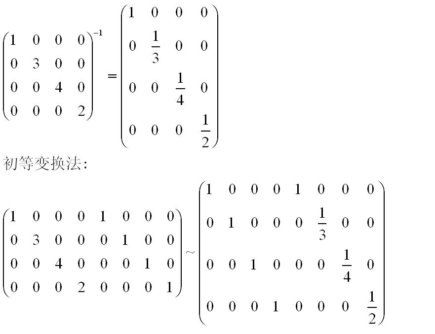 算矩阵逆矩阵