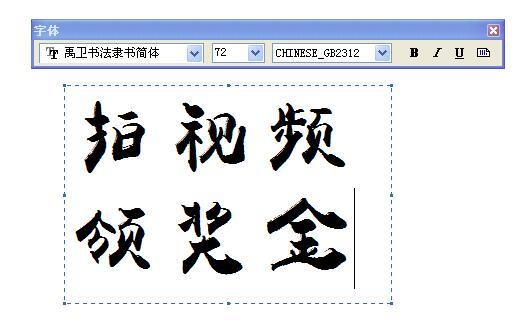 各种书法字体大全名称_字体名称:禹卫书法隶书简体
