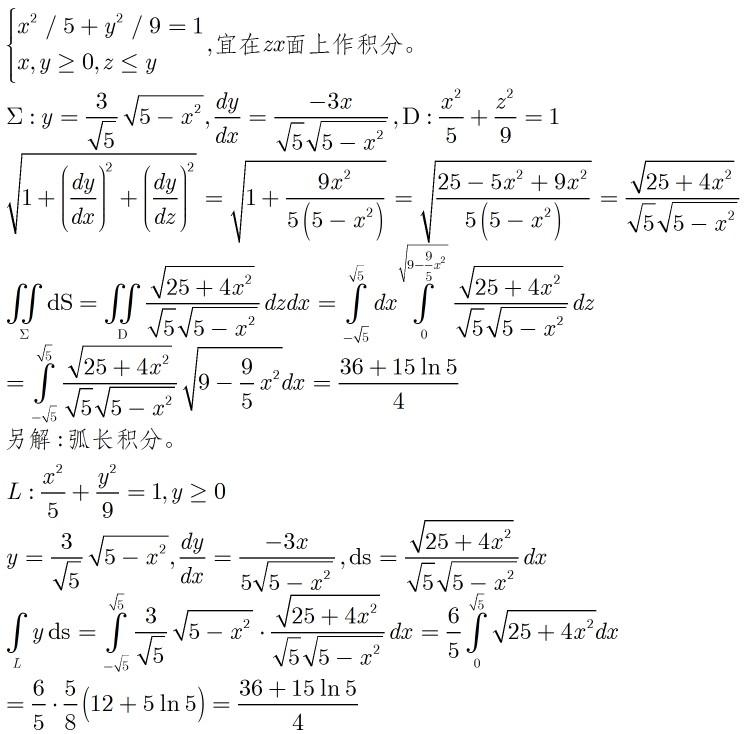 园柱面侧积计算公式