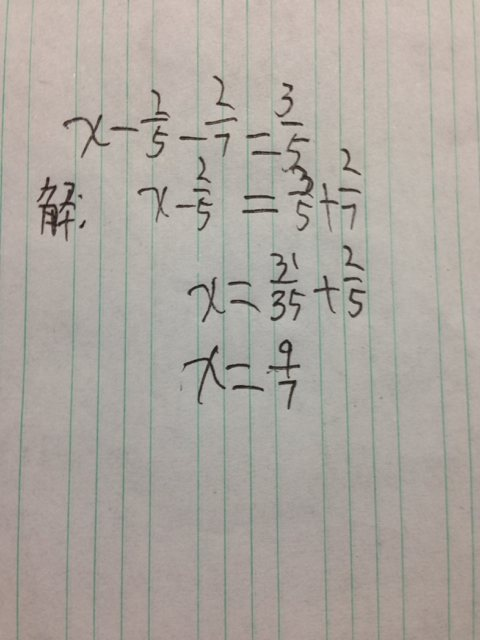 数学解方程3分之2减未知数加7分之1等于14分之9求这个图片