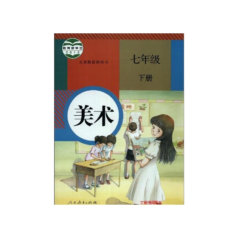 人民出版社七年级下册美术书图片图片