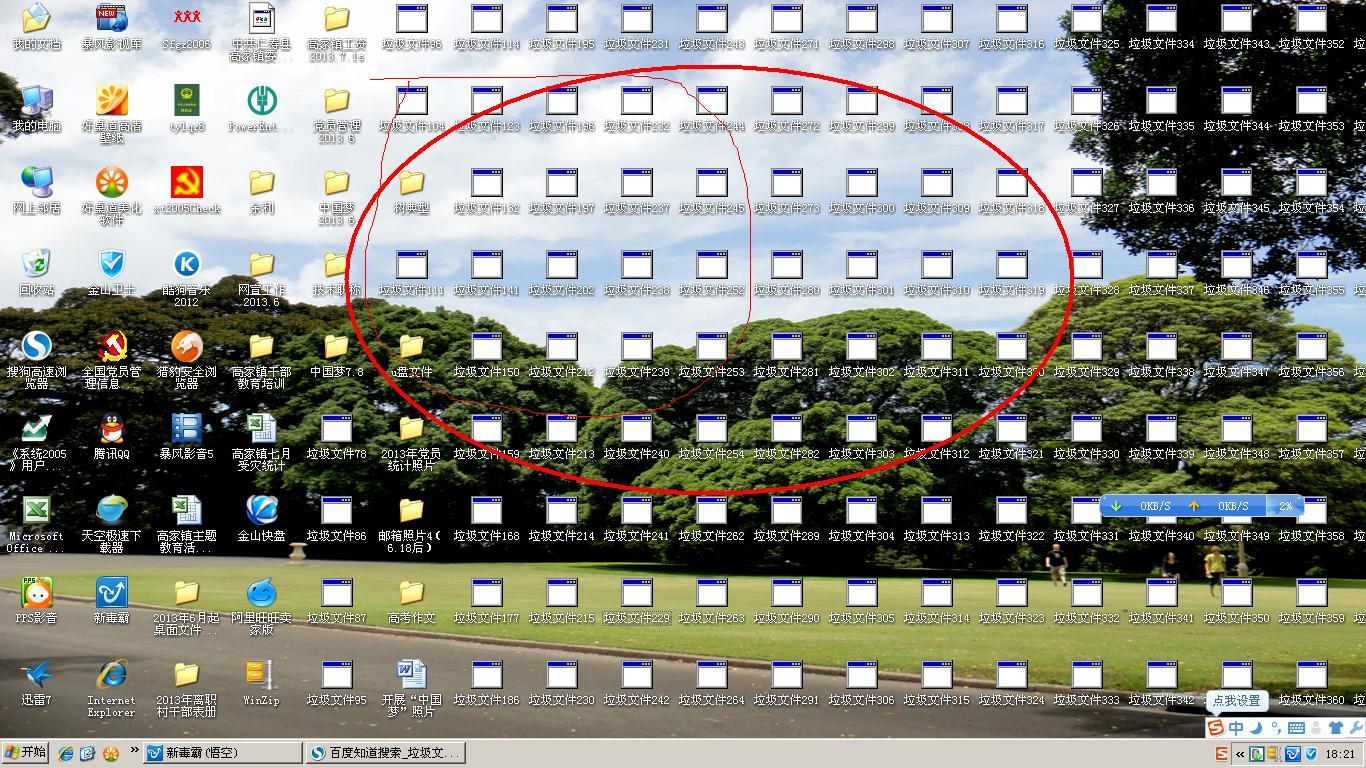 电脑中毒,桌面上的恶意IE浏览器图标删不掉,求解.图片