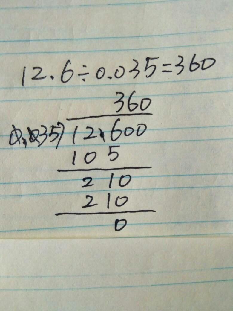 6÷0.035怎么写?  12.6除以12列竖式  15.6÷12=1.图片