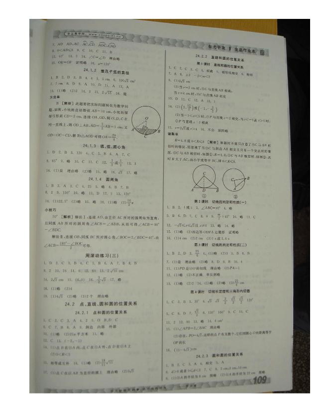 九年级上数学全品答案