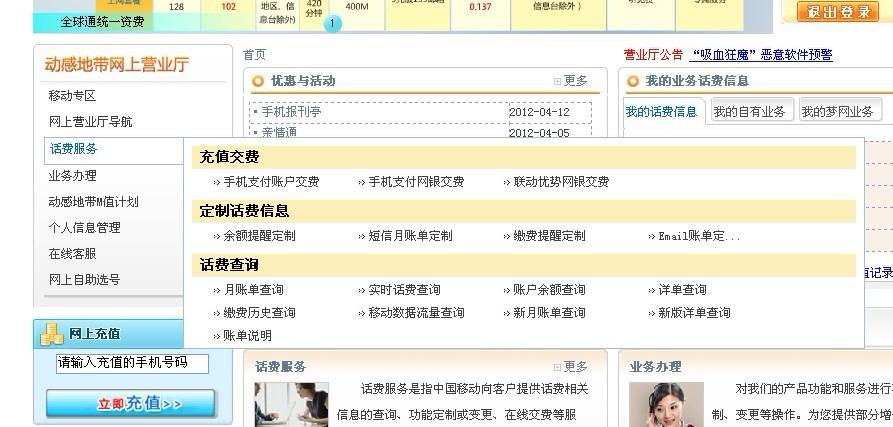 如何在中国移动网上营业厅缴纳话费