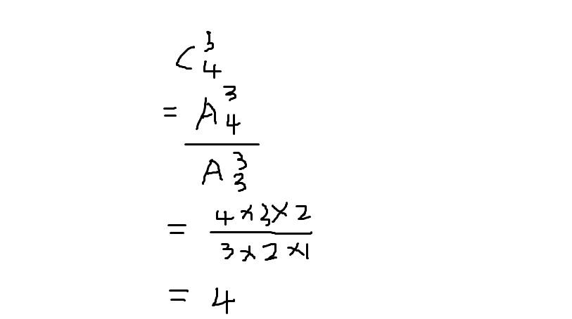 古典概型简便算法