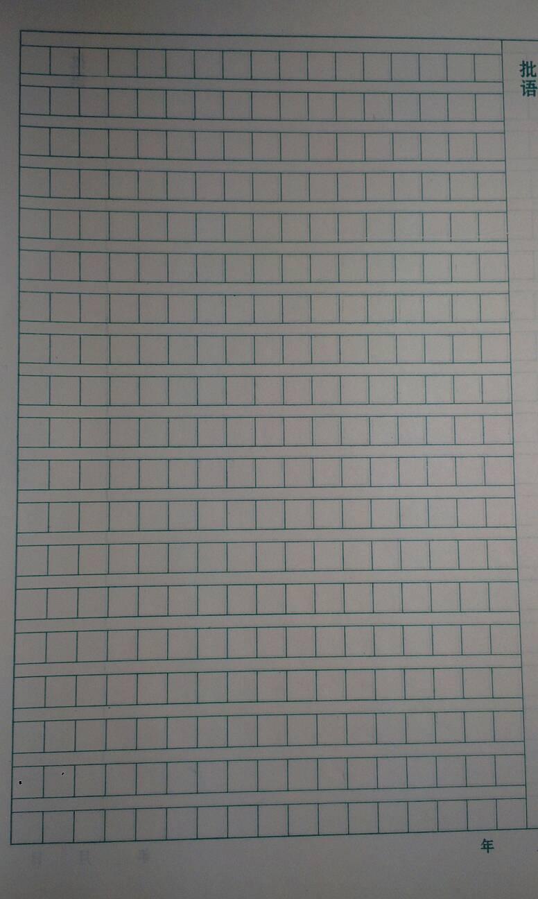2000字大概需要页高中纸?谢谢了,大神帮忙啊垛三作文徐阿根图片