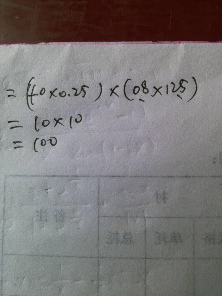 25x12.5简便方法计算