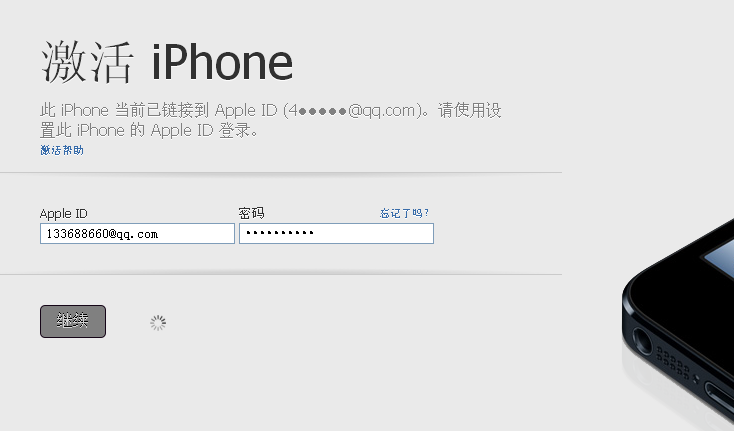 在还是官方网站买的激活被激活了苹果收到货自己手机?黑莓10.3安卓图片