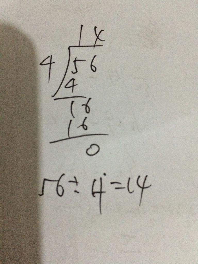 56除以4的坚是怎么写