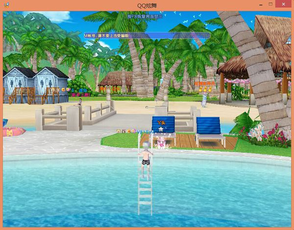 qq炫舞海滩怎么下游泳池?