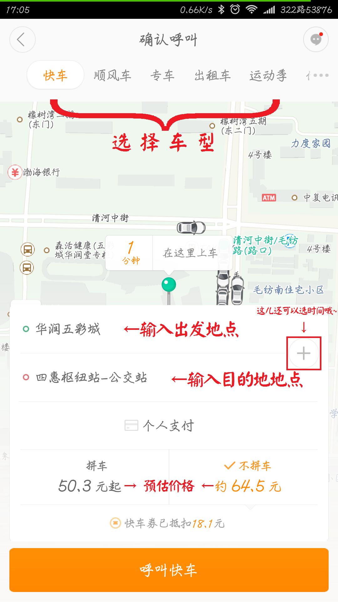 惠东永记生态园门票