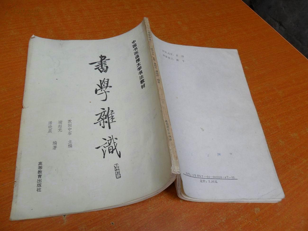 中国书画函授大学的介绍图片