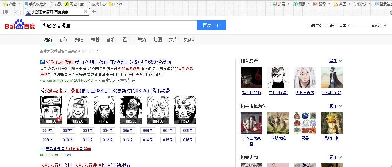 百度网页搜索后左右边怎么突然有空白处了?图片