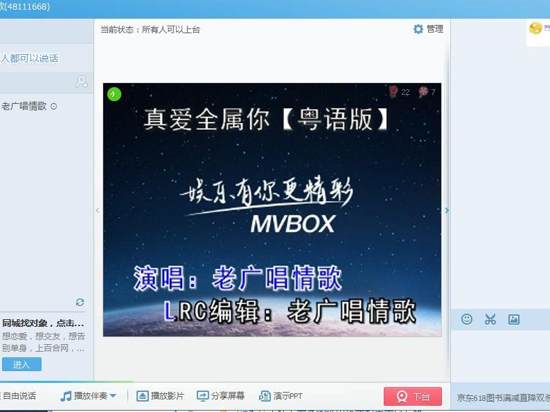 mvbox背景_mvbox在qq唱歌怎么样