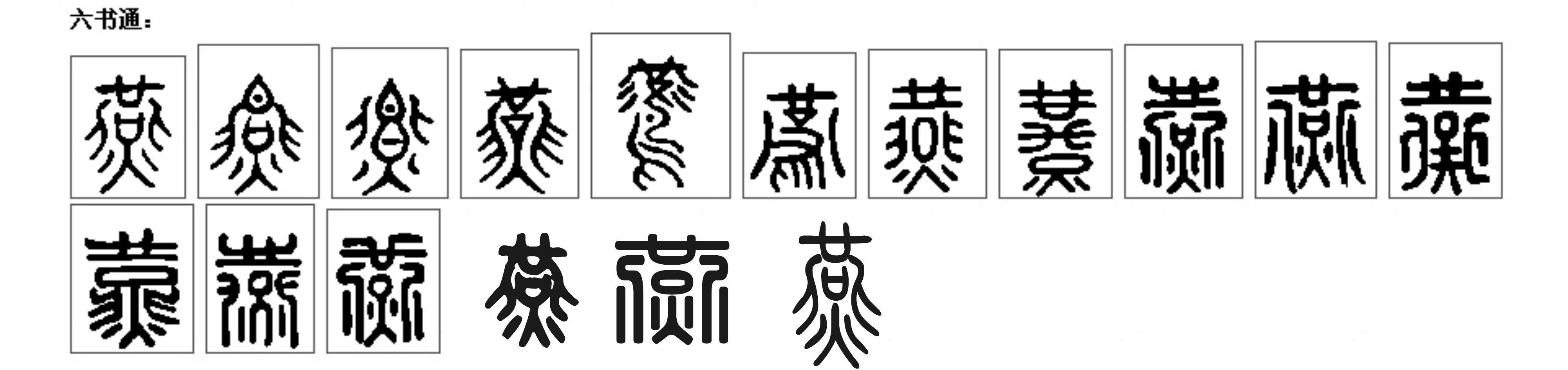 燕字的篆书写法图片