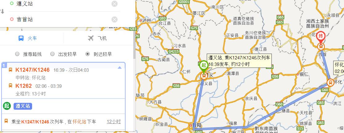 遵义怎么去凤凰古城