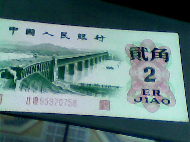 我有一张1962年一角钱的纸币 高清图片