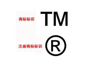 """商标""""tm""""或""""r""""是什么意思图片"""