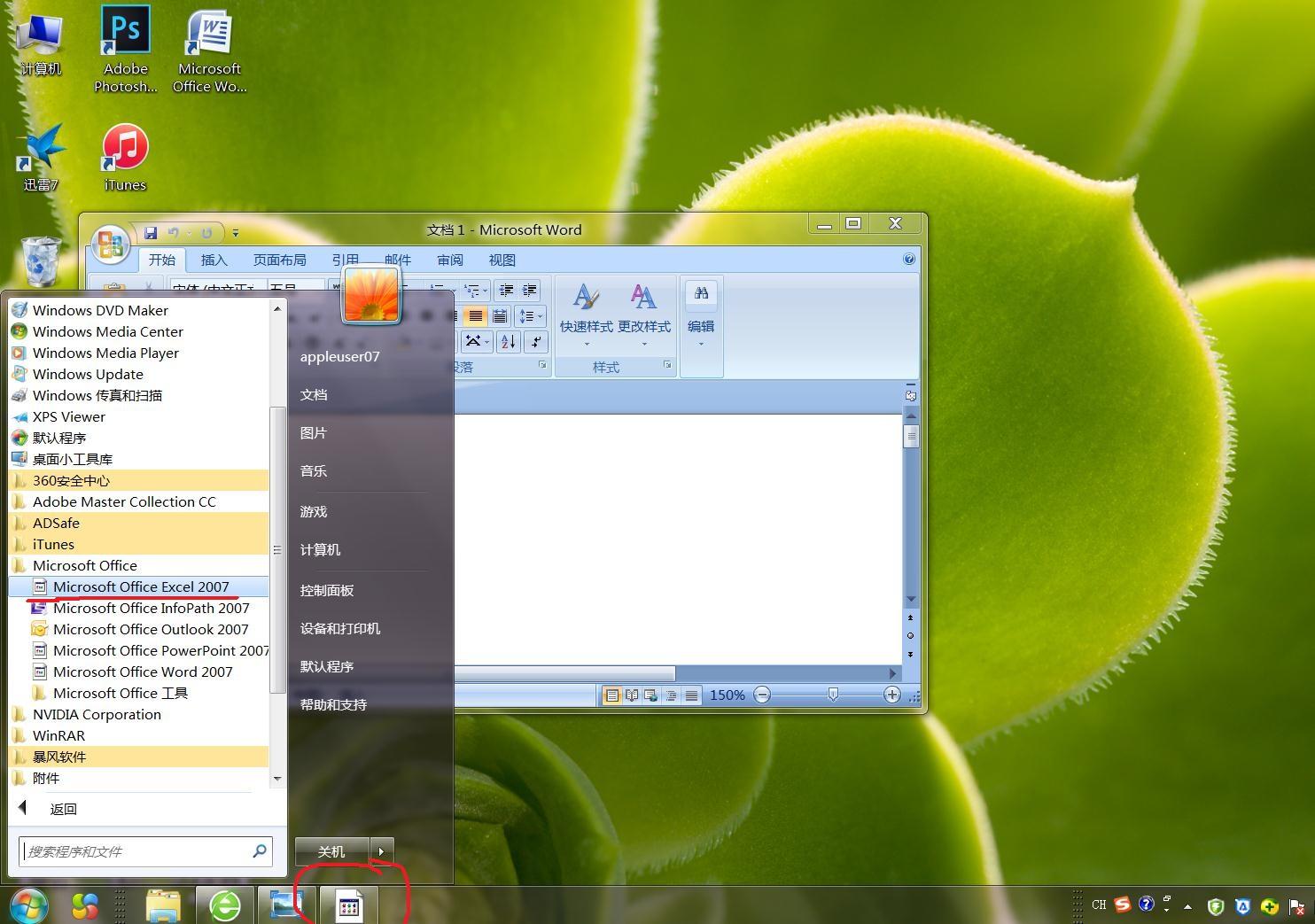 如图:win7系统,word图标在桌面显示是正常的,但在下面工具栏,和开始图片