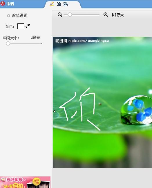 图片上能写字的软件是什么软件