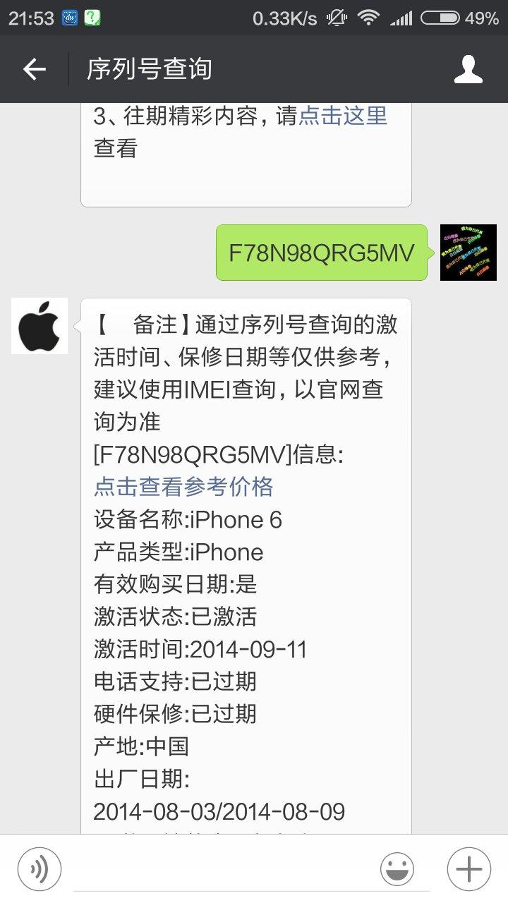 苹果6手机序列号f78n98qrg5mv,求大神帮忙查查真伪.谢谢