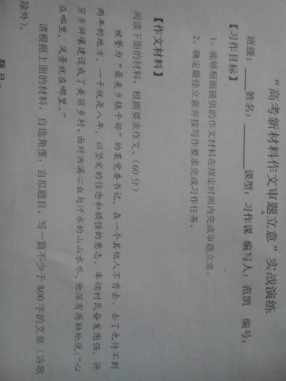 教师800字解决一下吧一中名单初中部宁津县作文图片