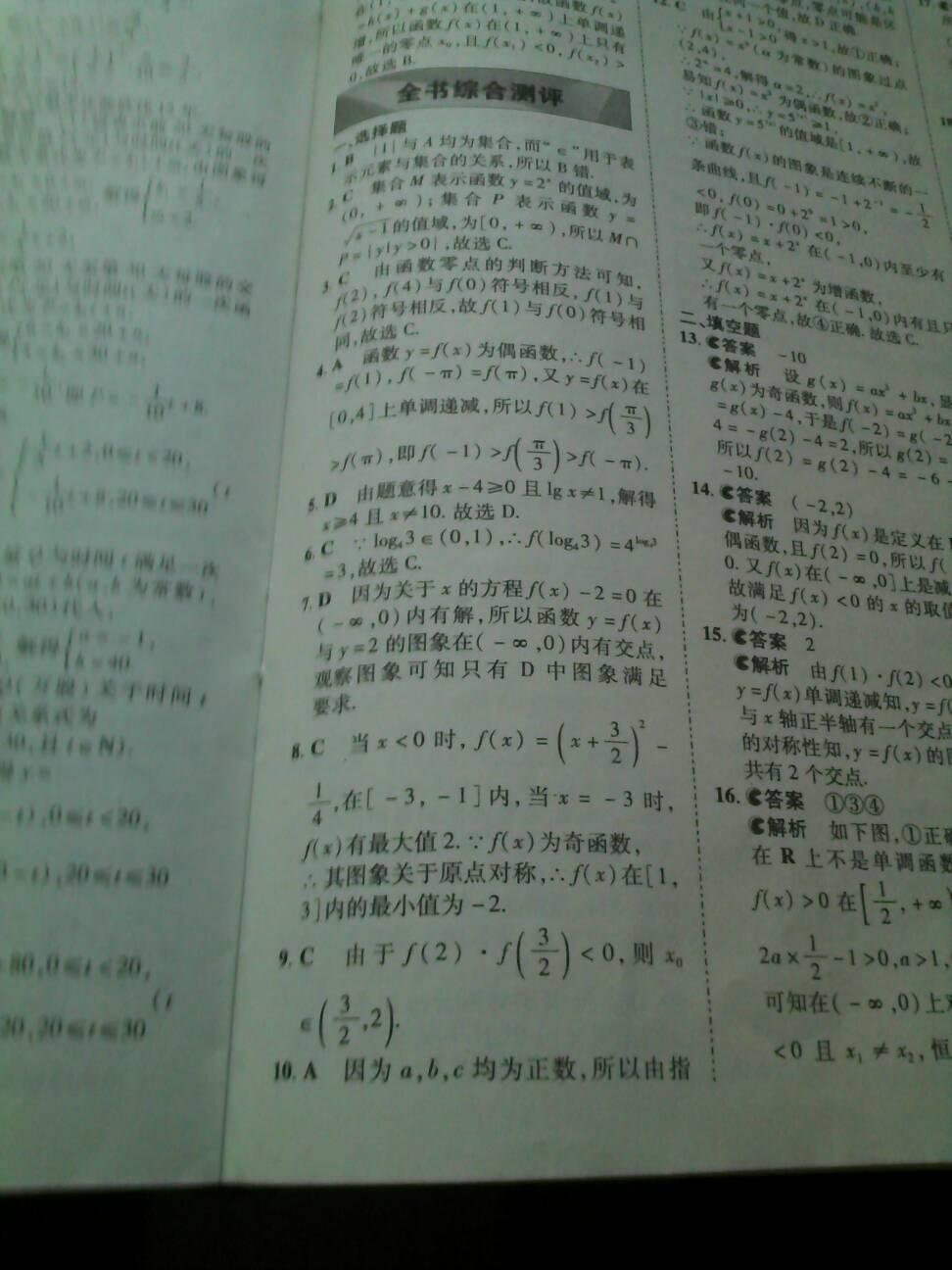 五年高考三年模拟数学