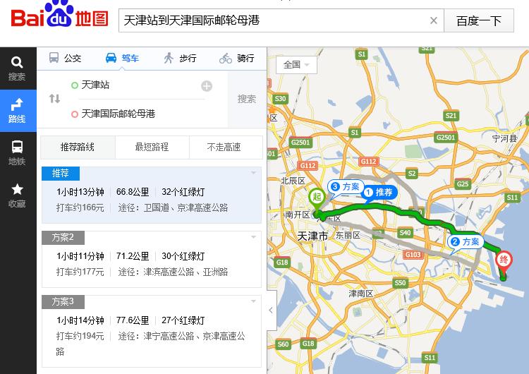 天津站到国际邮轮母港